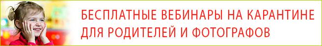 Расписание мастер-классов и семинаров детского фотографа Игоря Губарева.